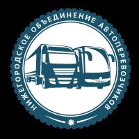 Нижегородское объединение автоперевозчиков